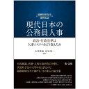 現代日本の公務員人事ーー政治・行政改革は人事システムをどう変えたか [ 大谷 基道 ]