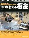 プロが教える板金 (Motorbooks workshop) [ エド・バー ]