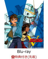 【先着特典】U.C.ガンダムBlu-rayライブラリーズ 機動戦士Vガンダム 1【Blu-ray】(特製A4クリアファイル)