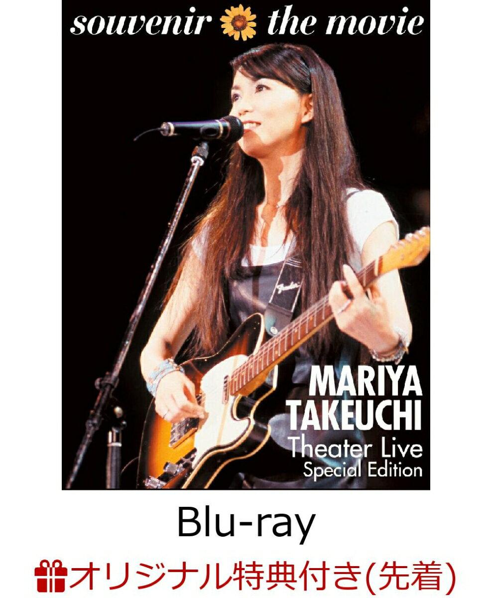 【楽天ブックス限定先着特典】【楽天ブックス限定 オリジナル配送BOX】souvenir the movie 〜MARIYA TAKEUCHI Theater Live〜 (Special Edition)(ミニタオル)【Blu-ray】