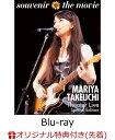 【楽天ブックス限定先着特典】【楽天ブックス限定 オリジナル配送BOX】souvenir the movie 〜MARIYA TAKEUCHI Theater Live〜 (Special Edition)(ミニタオル)【Blu-ray】 [ 竹内まりや ]・・・
