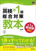 英検準1級総合対策教本改訂版