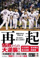 文春野球コラムで日本一に輝いた最強ヤクルト軍団!96敗からの見事な「再起」を追体験。さらなる躍進を期待せずにはいられない!