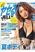 【楽天ブックスならいつでも送料無料】ヤセる!JELLY(vol.4)
