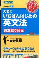大岩のいちばんはじめの英文法(超基礎文法編)