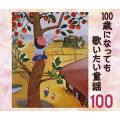 100歳になっても歌いたい童謡〜おじいちゃん・おばあちゃんが選んだ100のうた〜