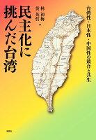 民主化に挑んだ台湾