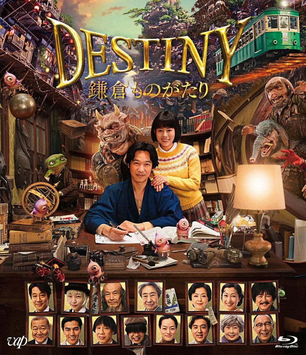 DESTINY 鎌倉ものがたり 豪華版【Blu-ray】