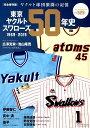 東京ヤクルトスワローズ50年史 1969-2019 (B.B.MOOK)