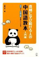 真剣に学び続ける人の中国語教本(入門編)