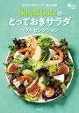 おうちで作る!! デパ地下の味 Salad Cafeのとっておきサラダ ベストセレクション [ ケンコーマヨネーズ ]