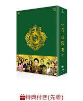 【先着特典】貴族探偵 DVD-BOX(メインビジュアルクリアファイル付き)