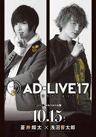 「AD-LIVE 2017」第6巻(蒼井翔太×浅沼晋太郎)【Blu-ray】