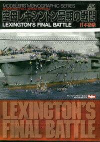 LEXINGTON'S FINAL BATTLE日本語版 空母レキシントン最期の戦闘画像