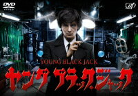 ヤング ブラック・ジャック