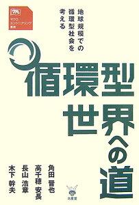 【送料無料】循環型世界への道