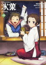 氷菓 (11) (角川コミックス・エース) [ タスクオーナ...