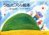 うたとピアノの絵本(3)