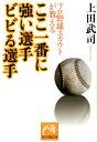 プロ野球スカウトが教えるここ一番に強い選手ビビる選手 (祥伝社黄金文庫) [ 上田武司 ]の商品画像
