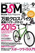 BSM(vol.9) Bicycle Style Magazine 万能クロスバイク最新バイヤーズガイド 2015 (サクラムック)