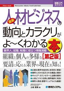 最新人材ビジネスの動向とカラクリがよ〜くわかる本第2版 [ 土岐優美 ]
