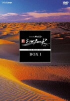 NHKスペシャル 新シルクロード 特別版 DVD-BOX1
