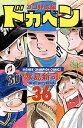 ドカベン プロ野球編(36) (少年チャンピオンコミックス) [ 水島新司 ]の商品画像