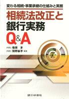 相続法改正と銀行実務Q&A