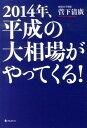 【送料無料】2014年、平成の大相場がやってくる!