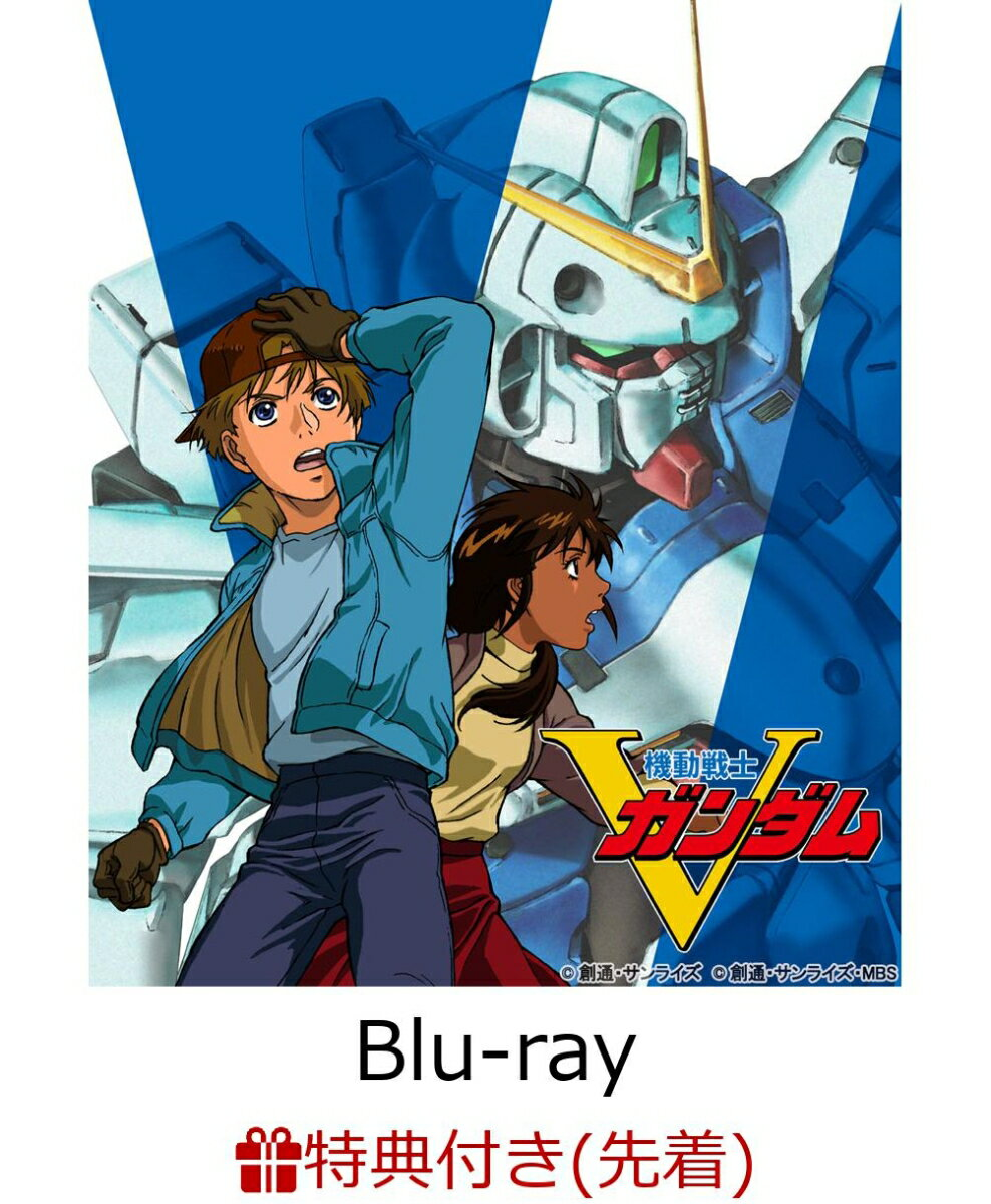 【先着特典】U.C.ガンダムBlu-rayライブラリーズ 機動戦士Vガンダム 2<最終巻>(クリアファイル付き)【Blu-ray】画像