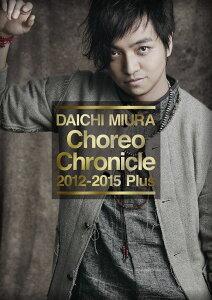 【楽天ブックスならいつでも送料無料】Choreo Chronicle 2012-2015 Plus [ 三浦大知 ]