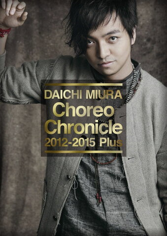 Choreo Chronicle 2012-2015 Plus [ 三浦大知 ]