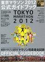 【送料無料】東京マラソン2012公式ガイドブック