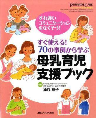 583395f0d74d9 母乳育児支援ブック すぐ使える!70の事例から学ぶ (ペリネイタルケア 09年夏季増刊)   涌谷桐子