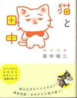 【バーゲン本】猫と田中