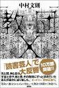 【楽天ブックスならいつでも送料無料】教団X [ 中村文則 ]