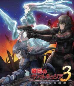 OVA「戦場のヴァルキュリア3 誰がための銃瘡」前編 ブルーパッケージ 【初回生産限定】【Blu-ray】画像