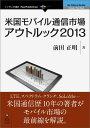 【POD】米国モバイル通信市場アウトルック2013...