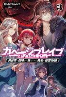 ガベージブレイブ 異世界に召喚され捨てられた勇者の復讐物語 3 (Saga Forest)