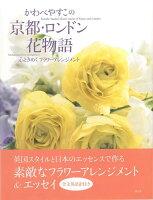 【バーゲン本】かわべやすこの京都・ロンドン花物語