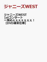 ジャニーズWEST 1stコンサート 一発めぇぇぇぇぇぇぇ!【DVD通常仕様】