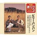 1972年の男性カラオケ人気曲ランキング第5位 ビリー・バンバンの「さよならをするため」を収録したCDのジャケット写真。