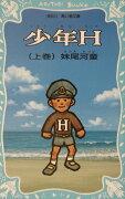 少年H(エッチ)(上)