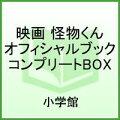 映画怪物くんオフィシャルブックコンプリートBOX