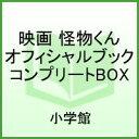 【送料無料】映画怪物くんオフィシャルブックコンプリートBOX