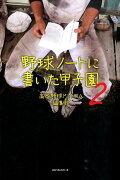 野球ノートに書いた甲子園(2)