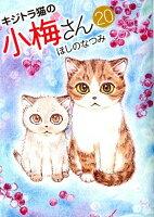 キジトラ猫の小梅さん 20 20巻