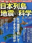 日本列島地震の科学 巨大地震を前にして今できることは何か (洋泉社MOOK)