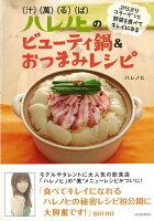 【バーゲン本】ハレノヒのビューティ鍋&おつまみレシピ【セール用】