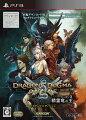 ドラゴンズドグマ オンライン シーズン2 リミテッドエディション PS3版の画像
